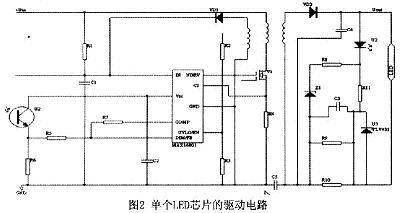 单个LED芯片的驱动电路